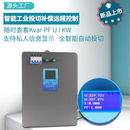 独家全新工业全智能相控自动投切节电系统(380V三线四线)