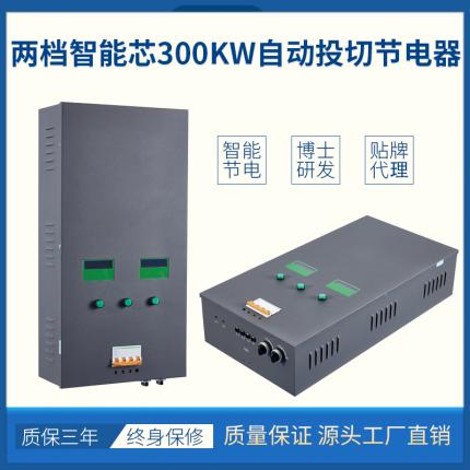 三相智能二挡智能投切节电系统(380V/三相四线)